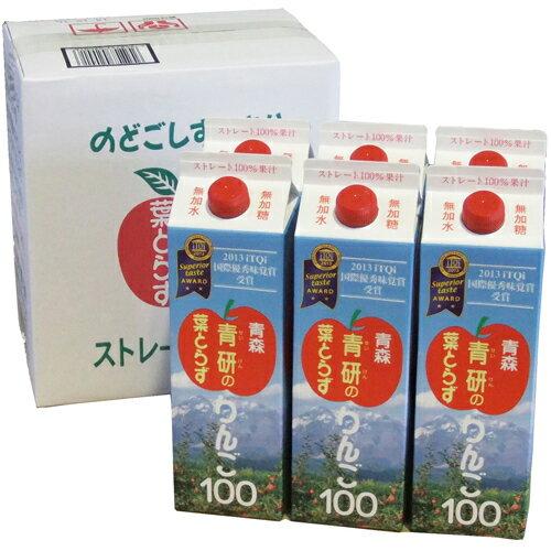 【ケース販売】青研の葉とらずりんご100(1箱) <1000g×6本入>