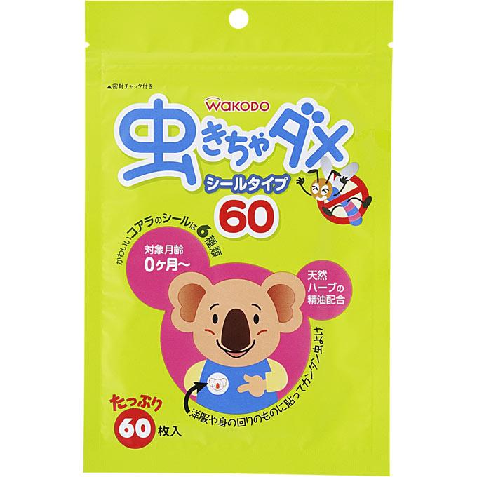 和光堂虫きちゃダメ シールタイプ <60枚入>※在庫限り!1回の購入96個まで!