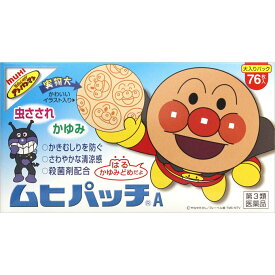 【第3類医薬品】池田模範堂ムヒパッチA <76枚>