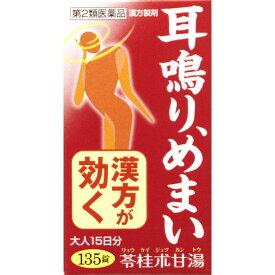 【第2類医薬品】小太郎漢方製薬苓桂朮甘湯エキス錠N「コタロー」<135錠>