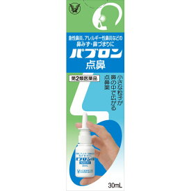 【第2類医薬品】大正製薬パブロン点鼻 <30mL>