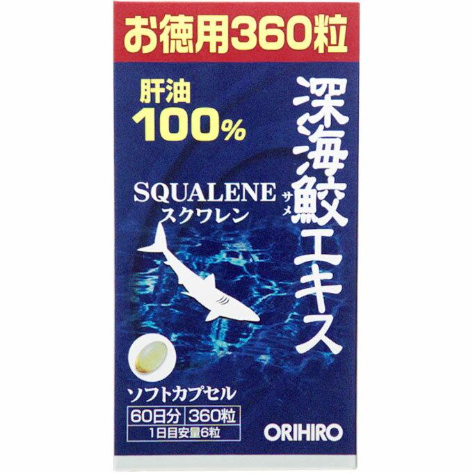 オリヒロ深海サメエキスカプセル徳用 <360粒>※超お買い得ご奉仕品!