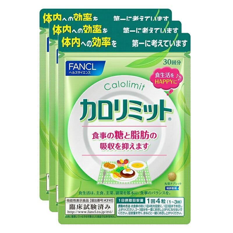 ファンケル カロリミット徳用セット <120粒×3袋>※2016年8月パッケージリニューアル