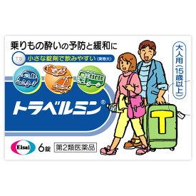 【第2類医薬品】エーザイトラベルミン <6錠>