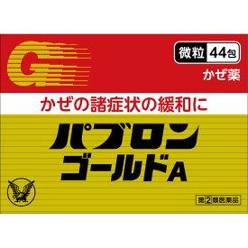 【指定第2類医薬品】大正製薬 パブロンゴールドA 微粒 (44包)