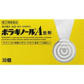 【指定第2類医薬品】タケダボラギノールA坐剤 <30個入>