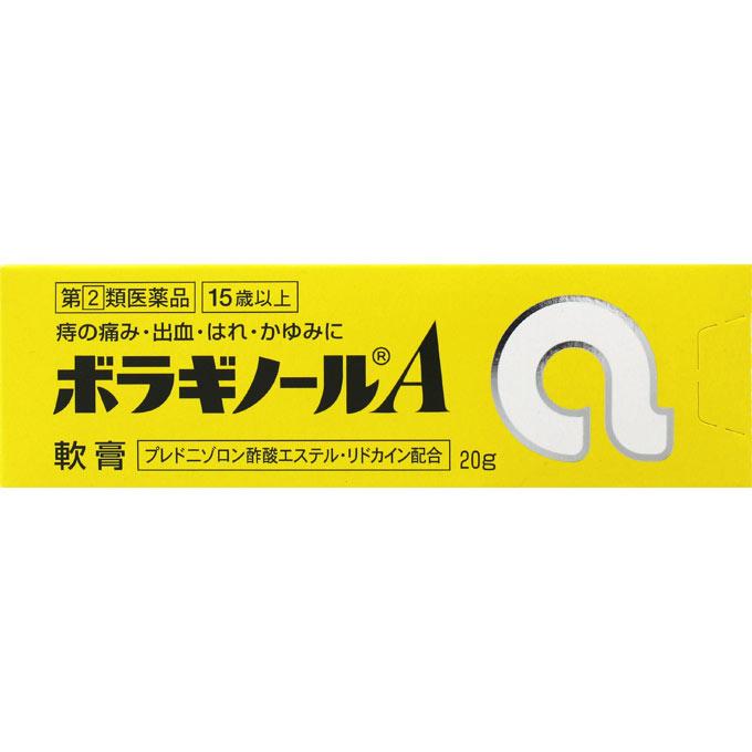 【指定第2類医薬品】タケダボラギノールA軟膏 <20g>