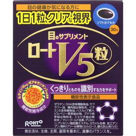 【10/23-25限定!P2倍+5%OFFクーポン有】ロートV5粒 30粒 ロート製薬 目のサプリメント ロートV5