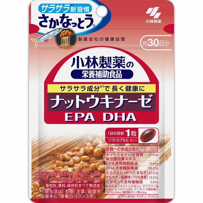 小林製薬の栄養補助食品ナットウキナーゼ・EPA・DHA<30粒入>