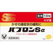 【指定第2類医薬品】★大正製薬パブロンSα錠<130錠>