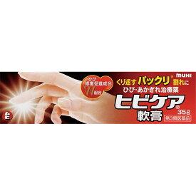 【第3類医薬品】池田模範堂ヒビケア軟膏 <35g>