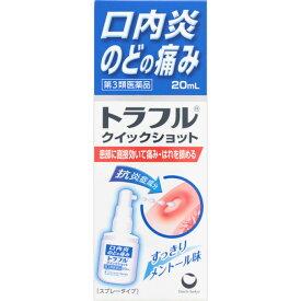 【第3類医薬品】第一三共トラフルクイックショット <20ml>