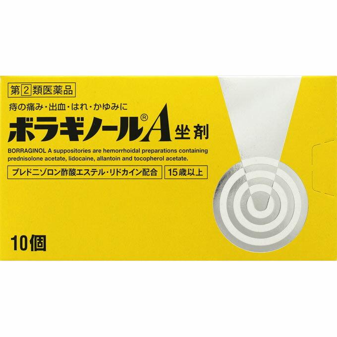 【指定第2類医薬品】タケダボラギノールA坐剤 <10個入>