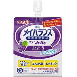 明治 メイバランス ソフトJelly200 ぶどうヨーグルト味 (125mL)
