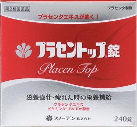 【第2類医薬品】スノーデンプラセントップ錠 <240錠>