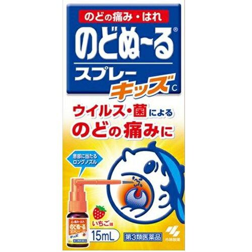【第3類医薬品】小林製薬のどぬ〜るスプレーキッズ <15mL>