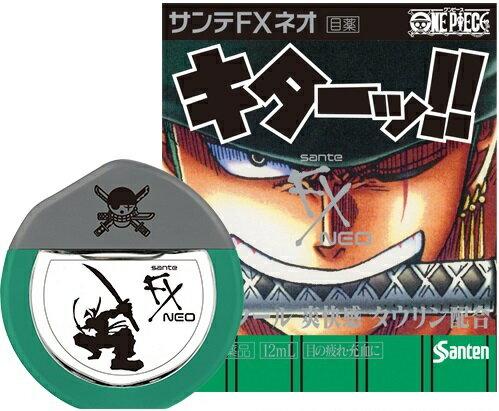 【第2類医薬品】参天製薬サンテFXネオ ゾロモデル<12mL>※限定品!在庫限り!