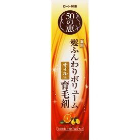 【医薬部外品】ロート製薬50の恵髪ふんわりボリューム育毛剤<160mL>