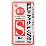 【指定医薬部外品】大正製薬新ビオフェルミンS細粒<45g>