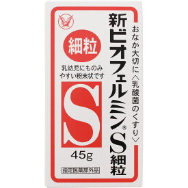 【指定医薬部外品】大正製薬新ビオフェルミンS細粒 <45g>