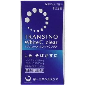【第3類医薬品】第一三共ヘルスケアトランシーノ ホワイトCクリア<60錠>