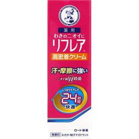 ロート製薬メンソレータム リフレアデオドラントクリーム <25g>