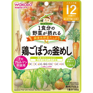 和光堂1食分の野菜が摂れるグーグーキッチン鶏ごぼうの釜めし <100g>