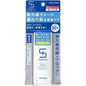 資生堂薬品サンメディックUV薬用サンプロテクトEX a <50mL>【ポイント12倍】※2019/10/14まで
