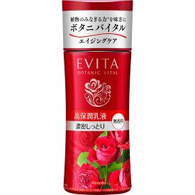 カネボウ エビータ ボタニバイタルディープモイスチャー ミルク3(無香料)(濃密しっとり)<130mL>