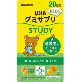 UHA味覚糖UHAグミサプリKIDSSTUDY <20日分・100粒入>【ポイント15倍】※2019/8/15まで
