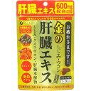 ファイン金のしじみウコン肝臓エキス <90粒>