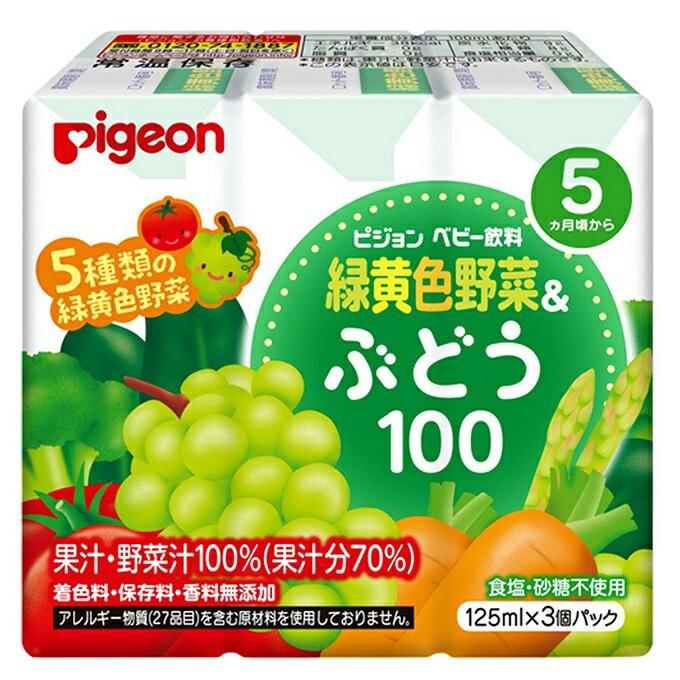 ピジョン ベビー飲料緑黄色野菜&ぶどう100<125mL×3個・紙パック>