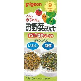 ピジョン赤ちゃんのお野菜ふりかけいわし/海藻 <1.7g×6袋>