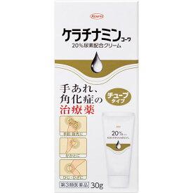 【第3類医薬品】興和新薬ケラチナミンコーワ20%尿素配合クリーム<30g>