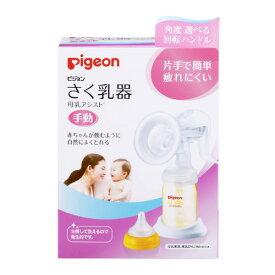 【送料無料】さく乳器 母乳アシスト 手動 1セット ピジョン (送料無料は沖縄・離島を除く)