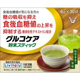 大正製薬 リビタ(Livita)グルコケア 粉末スティック<6g×30袋>