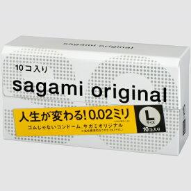 【7/30のみ全品P2倍】サガミオリジナル002 Lサイズ (10個入)