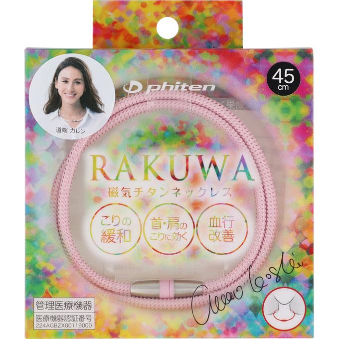 ファイテンRAKUWA 磁気チタンネックレス(ライトピンク) <45cm・1個>【ポイント10倍】※2019/6/17まで
