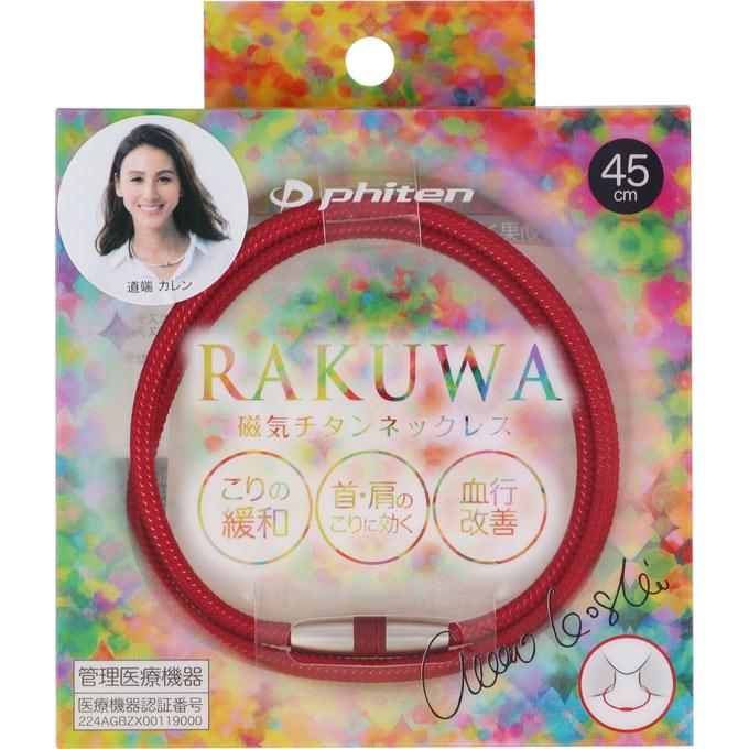 ファイテンRAKUWA 磁気チタンネックレス(ボルドー/メタリックレッド) <45cm・1個>【ポイント10倍】※2019/6/17まで