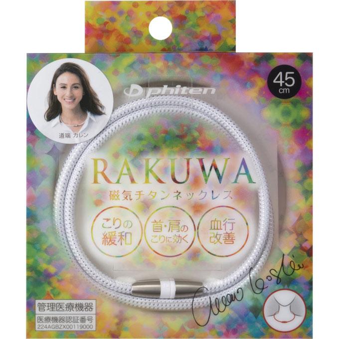ファイテンRAKUWA 磁気チタンネックレス(ホワイト/シルバー) <45cm・1個>【ポイント10倍】※2019/6/17まで