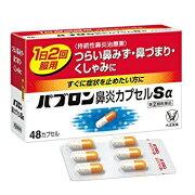 【指定第2類医薬品】大正製薬パブロン鼻炎カプセルSα<48カプセル>