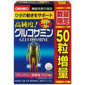 【限定増量品】高純度グルコサミン粒徳用 900粒+50粒 オリヒロ グルコサミン粒 徳用 増量品