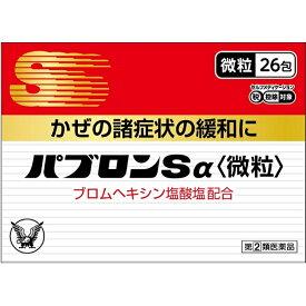 パブロンSa 微粒 26包 大正製薬【指定第2類医薬品】(セルフメディケーション税制対象)