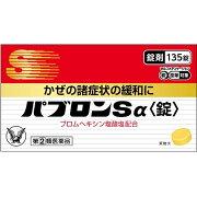 【指定第2類医薬品】★大正製薬パブロンSα錠<135錠>