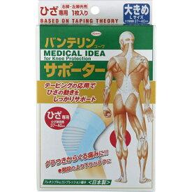 興和新薬 バンテリンサポーター ひざ専用 <大きめ・1枚> ライトブルー (男女兼用・左右共用)