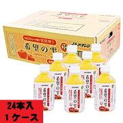 青森りんごジュースJAアオレン希望の雫(280mL×24本入)(青森林檎リンゴアオレン無添加ストレート果汁100%)
