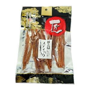 【11/1限定P3倍!&最大450円OFFクーポン】匠 鮭とばスティック (49g)