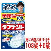 【オーラルケア】小林製薬のタフデントクリア除菌感謝品(2.6g×108錠)※今だけ更に6錠おまけ付き