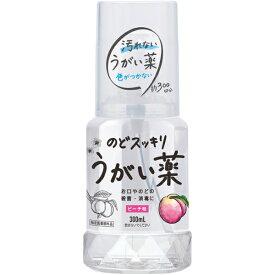 【指定医薬部外品】 健栄製薬 のどスッキリうがい薬CP ピーチ味 (300ml)