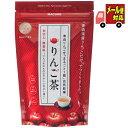 【3個までメール便】りんご茶 5包入 マキュレ 100%りんごのお茶 無添加 無着色